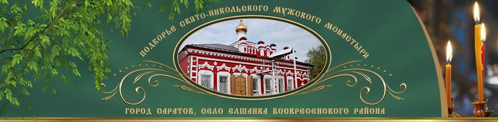 Русская Православная Церковь Саратовская Митрополия